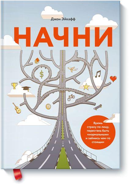 Книгу Начни можно купить в бумажном формате — 730 ք, электронном формате eBook (epub, pdf, mobi) — 209 ք.