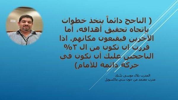 مقولات شهيرة في القيادة 42 Bilal4success1 Islam For Kids Lol Kids
