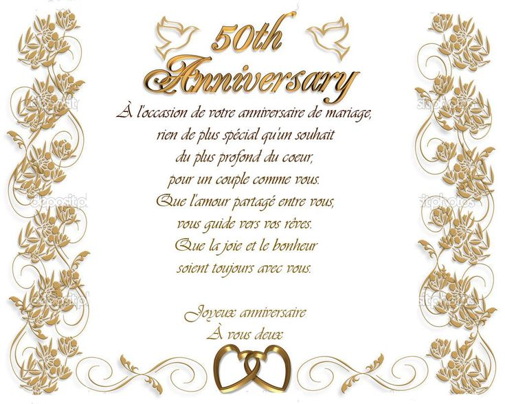 carte invitation anniversaire 50 ans de mariage gratuite a. Black Bedroom Furniture Sets. Home Design Ideas