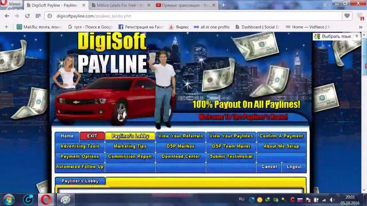 Пошаговая схема продвижения в Интернете на примере бизнеса DigiSoft Payline