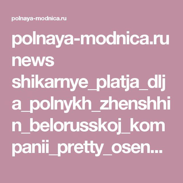 polnaya-modnica.ru news shikarnye_platja_dlja_polnykh_zhenshhin_belorusskoj_kompanii_pretty_osen_zima_2016_2017_100_foto 2016-10-01-2575