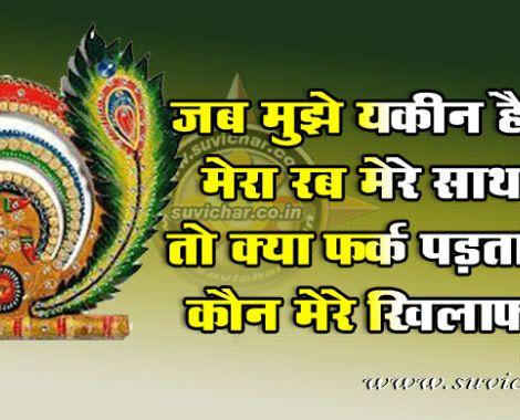 Jab Mujhe Yakeen Hai Ki Mera Rab