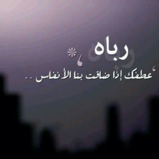 17 Best Images About بالعربي On Pinterest Good Books Calligraphy And Letter W