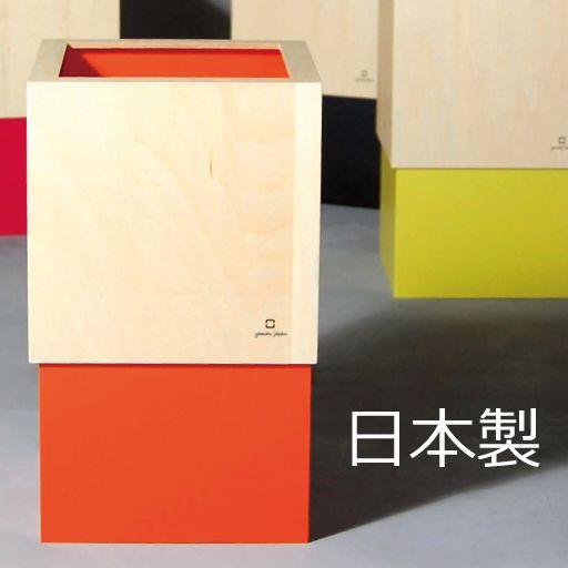 商品詳細 ■サイズ:幅20cm×奥行20cm×高さ33cm ■素材:シナ合板、MDF、ウレタン塗装 ■重量:1300g ■容量:10L ■原産国:日本 スタッフコメント おしゃれな家具を揃えても、ショールームみたいな部屋にならないのは何故? それは、どうしても見えてしまう生活感・・・ 例えば生活する中で避けられないゴミ箱など。 かわいいゴミ箱を置いても、ゴミ袋やレジ袋を被せてしまいますよね。 これが、一気に生活感丸出しの正体! でも~、ゴミ捨てが楽だし、汚れないし・・・ じゃあ、ゴミ袋を隠してしまえばいいのです!! そこで登場『W CUBE(ダブルキューブ)』 カクカクキュートな本体にゴミ袋を被せて、シナの木目が美しいフタを重ねます。 これでゴミ袋を隠せるので、とってもスッキリ! 生活感も一緒に隠しちゃいましょう! カラーも豊富でお部屋に合わせやすく、アクセントになってくれます。 数個並べて分別ダストBOXとしてもオススメですよ♪ 高い技術で作られた日本製です。 関連商品・オススメ商品はコチラ 検索キーワード...