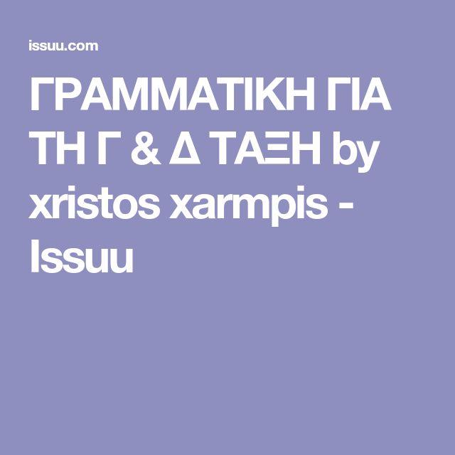 ΓΡΑΜΜΑΤΙΚΗ ΓΙΑ ΤΗ Γ & Δ ΤΑΞΗ by xristos xarmpis - Issuu