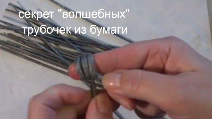 Волшебные трубочки для плетения