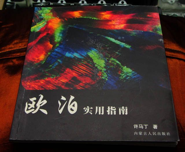 OPAL BOOK FIRST IN CHINESE.....  chines eopal book