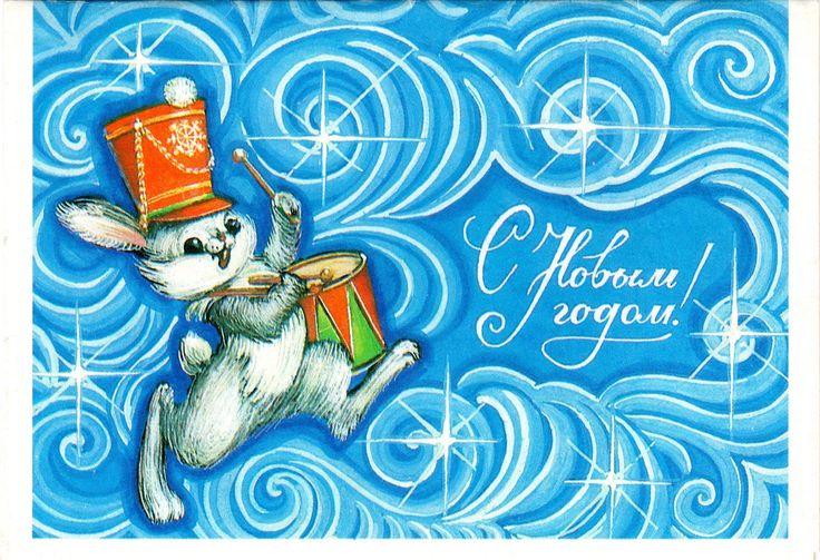 С Новым годом!    Художник С. Борисова  Открытка. Изобразительное искусство, 1985 г.   Vintage Russian Postcard - Happy New Year