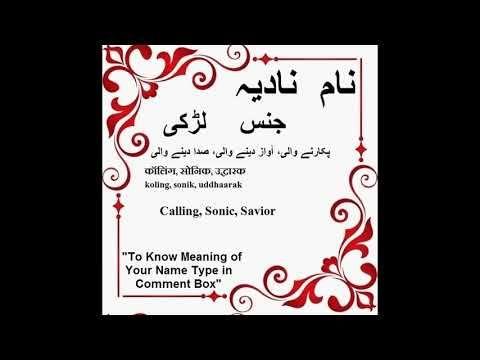 Nadia Name Meaning in Urdu - Nadia Arabic Name Meaning ...