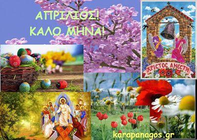 Karapanagos: 1 ΑΠΡΙΛΙΟY 2016! ΚΑΛΟ ΜΗΝΑ!