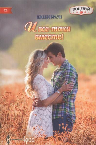 003 Браун Джеки - И все-таки вместе!  (Braun Jackie - Must Like Kids, 2013)  перевод с англ. Г. В. Сосновой. - Москва: Центрполиграф, 2014. - (Harlequin. Kiss)  #romance_covers