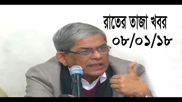 Bangla Today Breaking News ! Channel 24 news on 10 January 2018 ! BD Onl...
