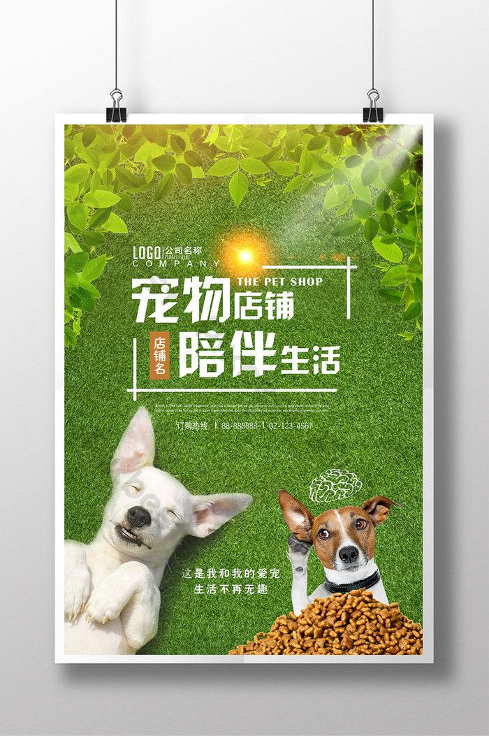 Pet Shop Dog Life Creative Poster Pet Shop Creative Posters Pets