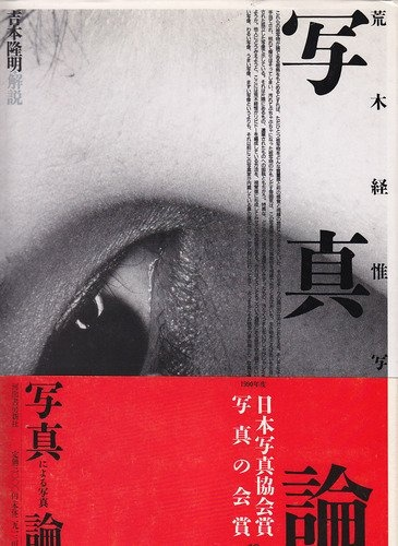 Nobuyoshi Araki – Photo Theory
