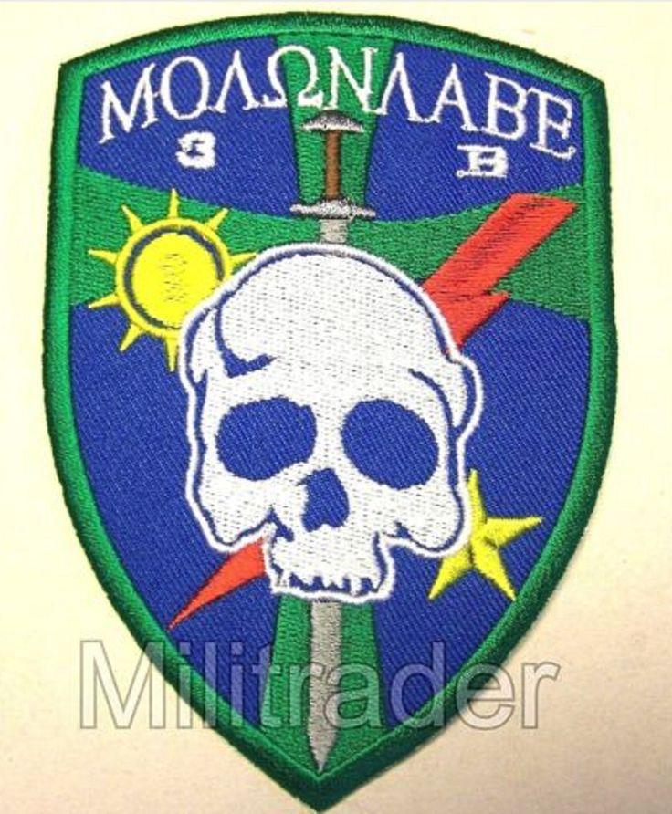 "US Army 3rd Ranger Battalion Bravo Company (B Co) Patch ""Molon Labe"" (FC)"