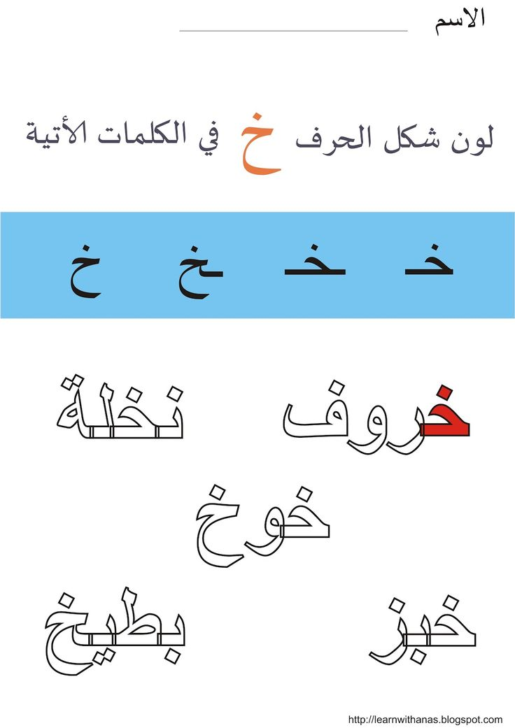 432 best arabic images on Pinterest | Arabic language, Montessori ...