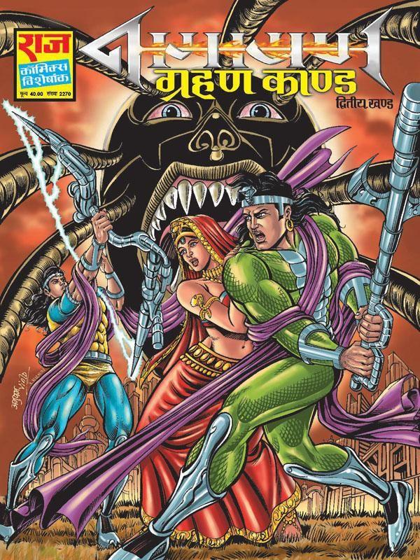 Nagraj - Grahankand-1 - SJCOMICS | abhi's | Indian comics