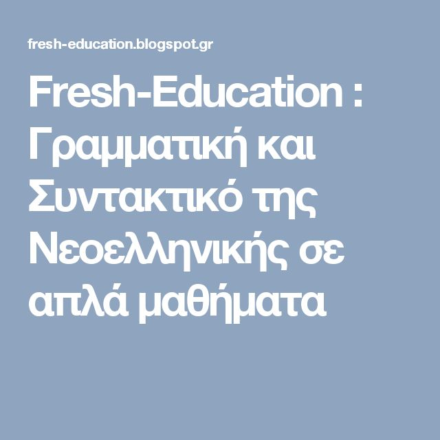 Fresh-Education                  : Γραμματική και Συντακτικό της Νεοελληνικής σε απλά μαθήματα