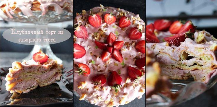 Клубничный торт из заварного теста - My lovely cake