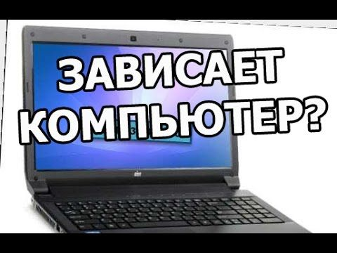 Компьютер зависает намертво