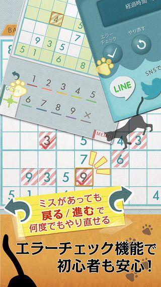 ずっとナンプレ! ~定番パズルで脳トレ~ By Cybergate technology Ltd.