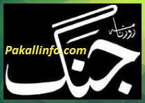 Daily Jang Urdu Newspaper 19th August 2016: Today we are provided to the roznama Jang 19thAugust it's a largest news paper of pakistan. It consists of many news categories and many articles of different journalist. Today newspaper dated august 19-8-2016. Daily Jang akhbar is the most famous newspaper of Pakistan and aired Pak all big ...