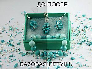 Базовая обработка фото украшений   Ярмарка Мастеров - ручная работа, handmade