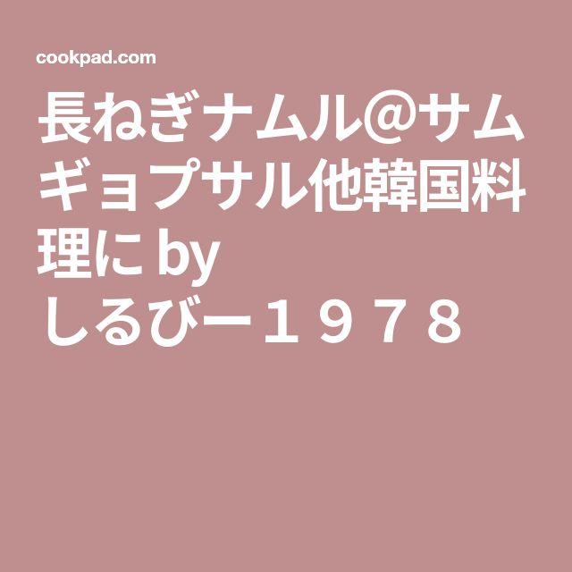 長ねぎナムル@サムギョプサル他韓国料理に by しるびー1978