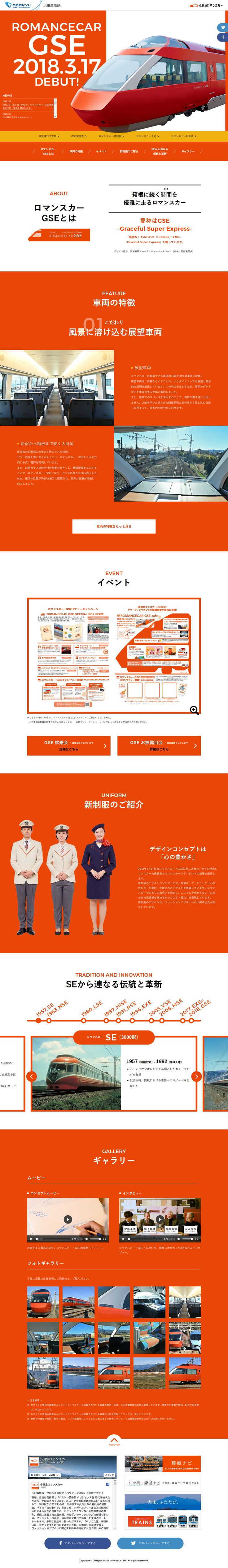 「特急ロマンスカー・GSE」特設サイト 小田急電鉄