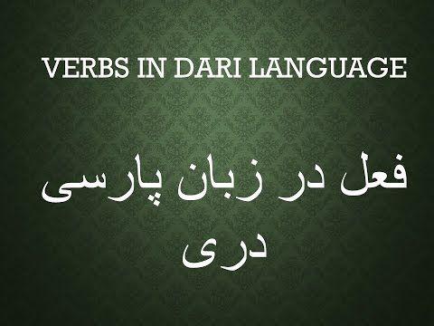 Verbs in Persian-Dari language فعل در زبان فارسی دری - YouTube
