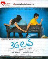 3G Love (2013) movie Audio Covers