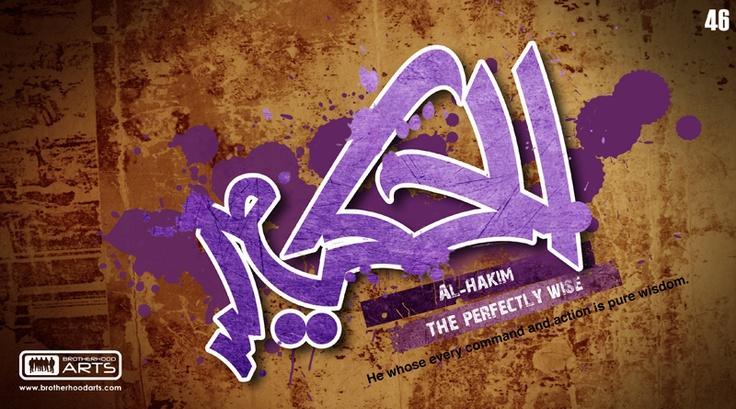 Al-Hakeem (The 99 names of God)