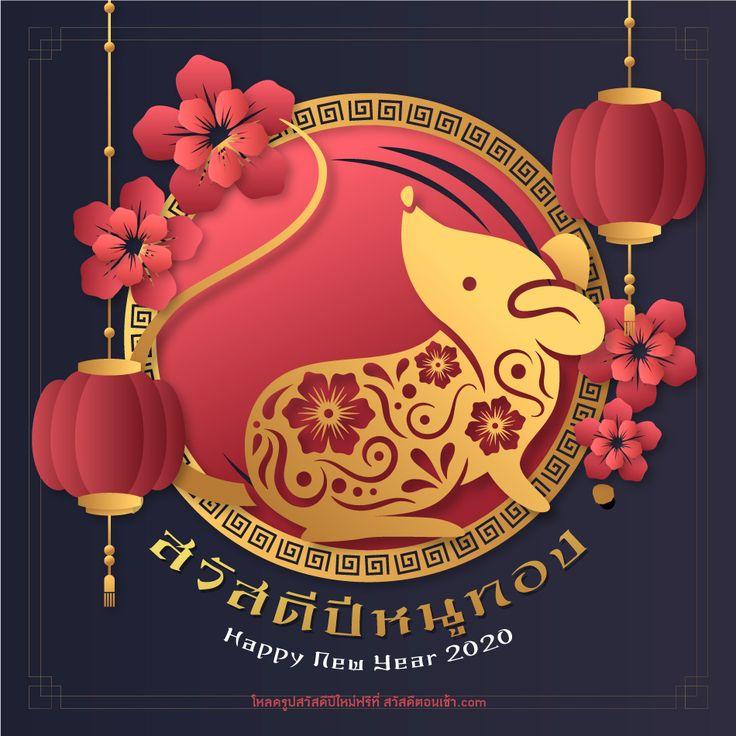 สวัสดีปีใหม่ รูปภาพและคำอวยพรปีใหม่ 2563 สำหรับส่งให้กันใน