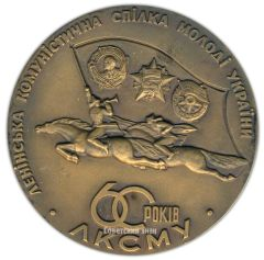 Настольная медаль «60 лет ЛКСМУ (Ленинский коммунистический союз молодёжи Украины) (1919-1979)»