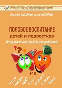 Кащенко Евгений. Половое воспитание детей и подростков