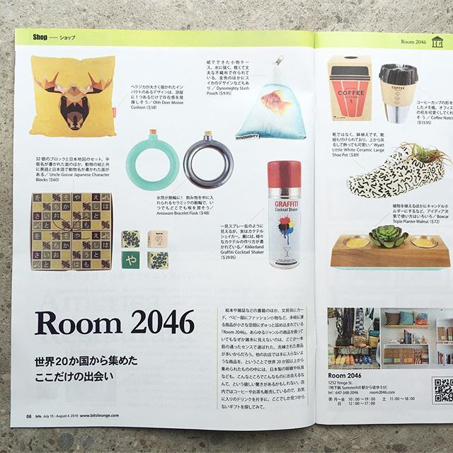 By chance, can you read Japanese? Thanks to Bits Magazine for the recent feature! #kawaii