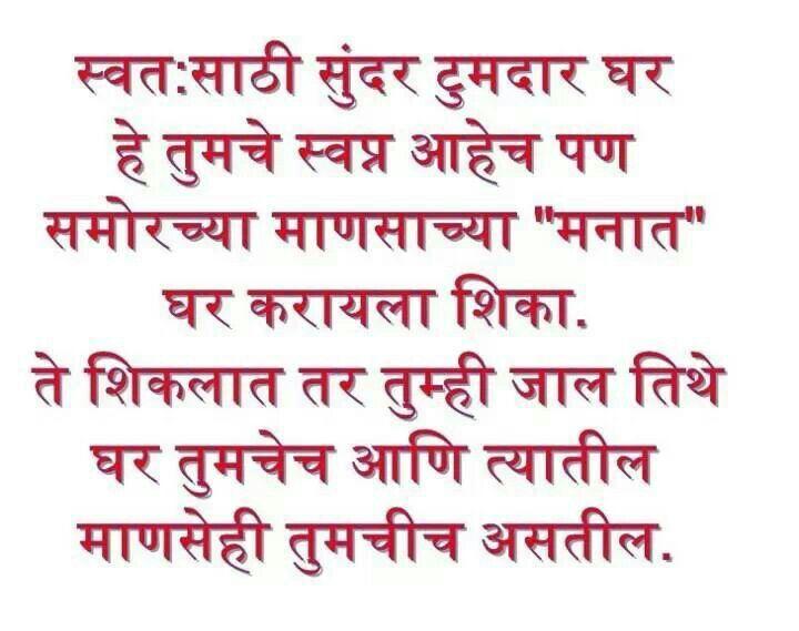 marathi suvichar sweet dreams pinterest