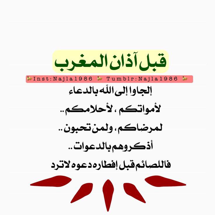 A4kaaar Ramadan Quotes Ramadan Islam Facts