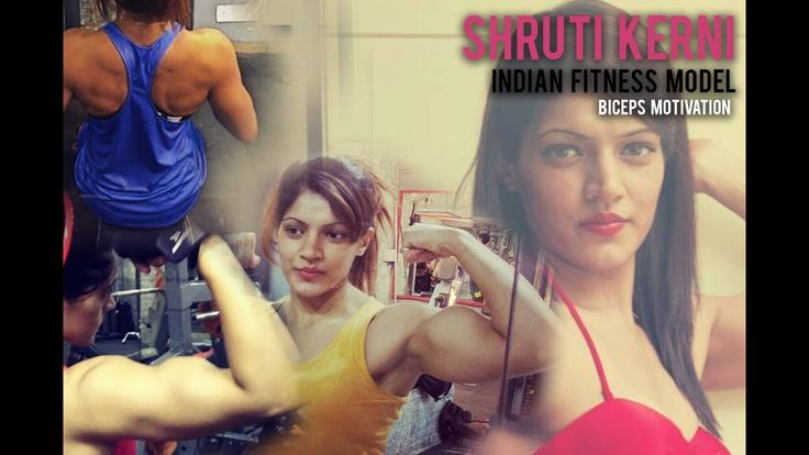 Shruti Kerni - Indian Female Fitness Model | Biceps and Legs Motivation https://cstu.io/3a3e3d