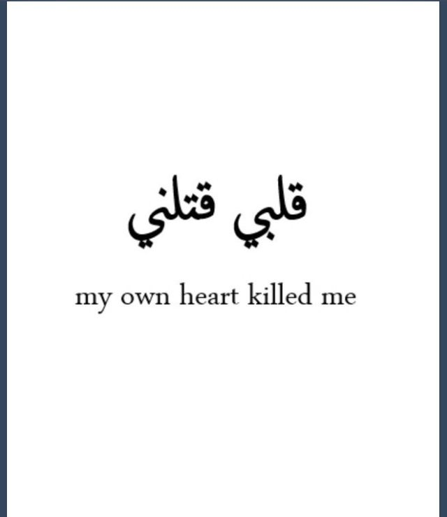 Pin By Rezwana Ahmed On Poetry/Arabic Poetry Wiv