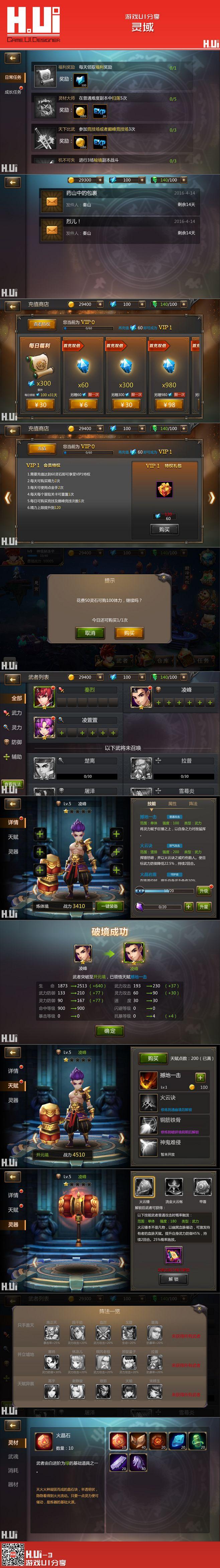 灵域 手游 #游戏UI# 绘UI-专业...