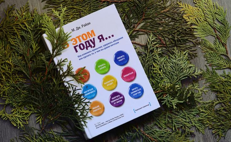 """""""Многие наши мечты вначале кажутся невозможными, затем они кажутся нам маловероятными, а потом, когда мы принимаем вызов, — неизбежными."""" Кристофер Рив #книги #ревью #рецензии #саморазвитие #литература  => http://marrysavblog.com/nemnogo-ob-obeshhaniyakh-v-ehtom-godu-ya/"""