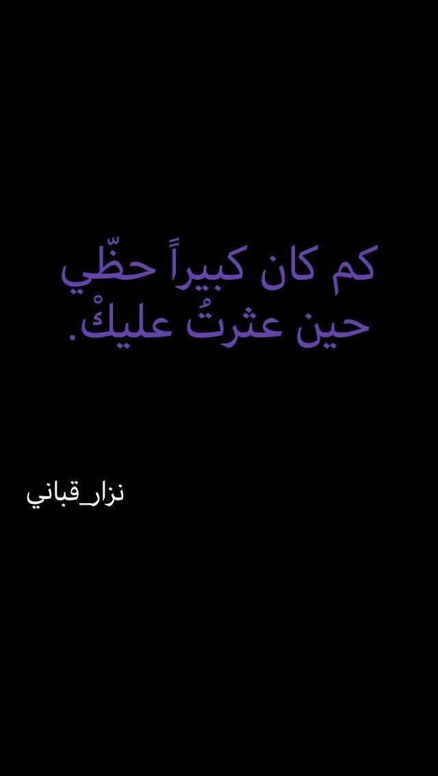 نزار قباني Arabic Quotes Quotes Instagram