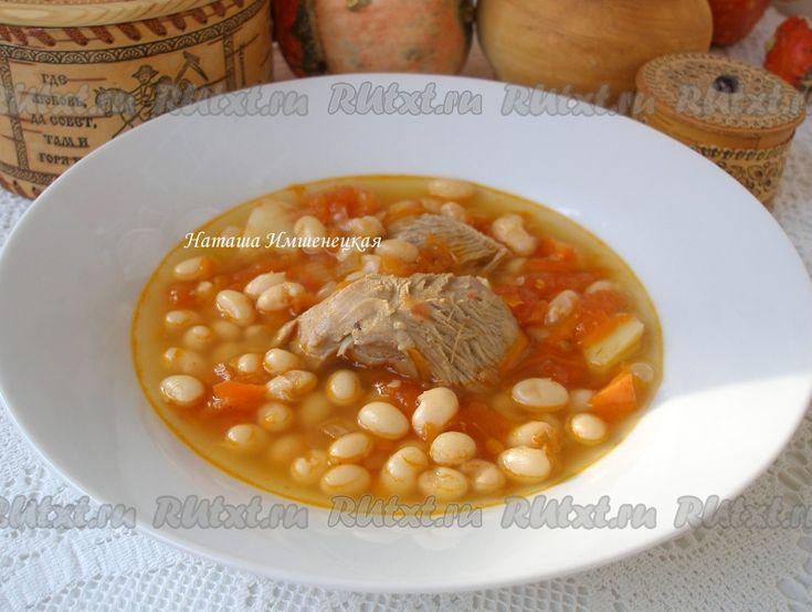 Рецепт консервированной фасолевого супа