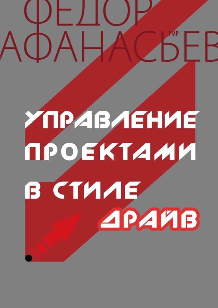 Книжный магазин: Управление проектами встиле ДРАЙВ Федора Афанасьева. Сумма: 100.00 руб.