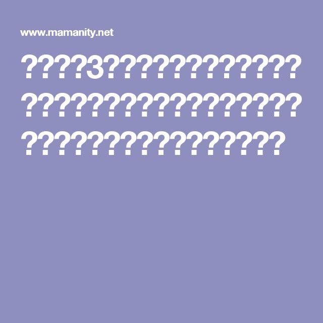 自閉症は3歳までに違いに気づく事が多い。自閉症を軽くする方法は?|発達障害のはなし|ママニティ大百科