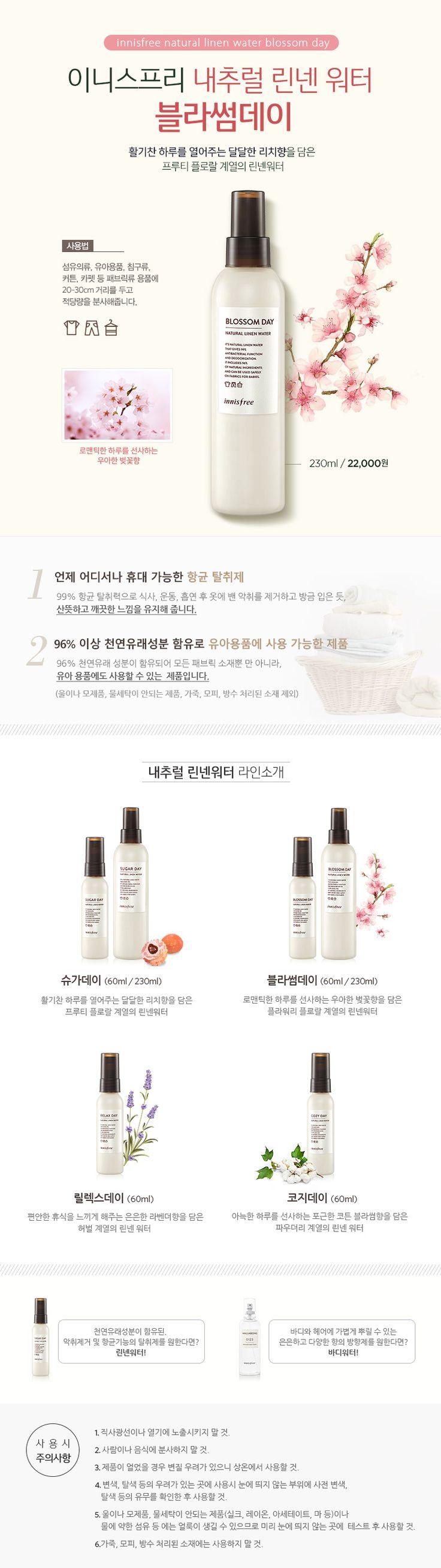 쇼핑하기 > 방향 > 룸&패브릭 스프레이 | Natural benefit from Jeju, innisfree