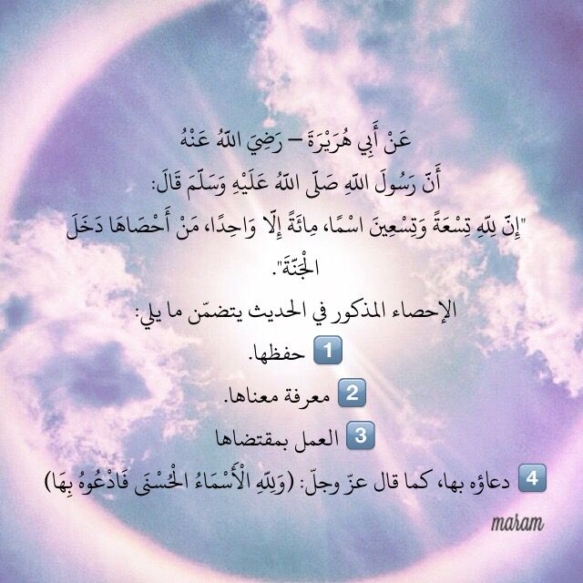 Ijjou S اسماء الله الحسنى Images From The Web Allah We Heart It Islam Quran
