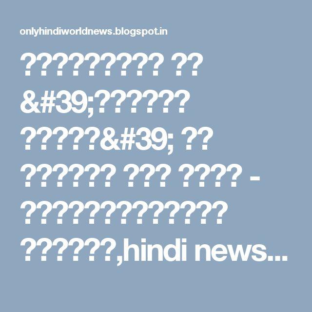 पाकिस्तान को 'प्यासा मारने' की तैयारी में भारत - अंतरराष्ट्रीय समाचार,hindi news, national and international news