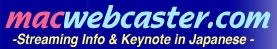 Appleの基調講演同時通訳を行うmacwebcaster.comのページです。